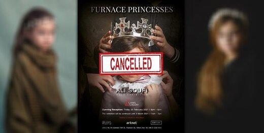 همه حواشی لغو یک نمایشگاه/ چرا «پرنسس کوره» مصداق کودکآزاری بود؟