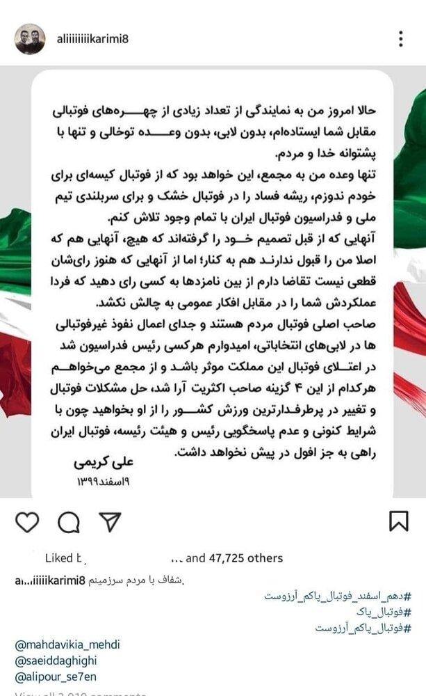 آخرین وعده انتخاباتی علی کریمی/عکس