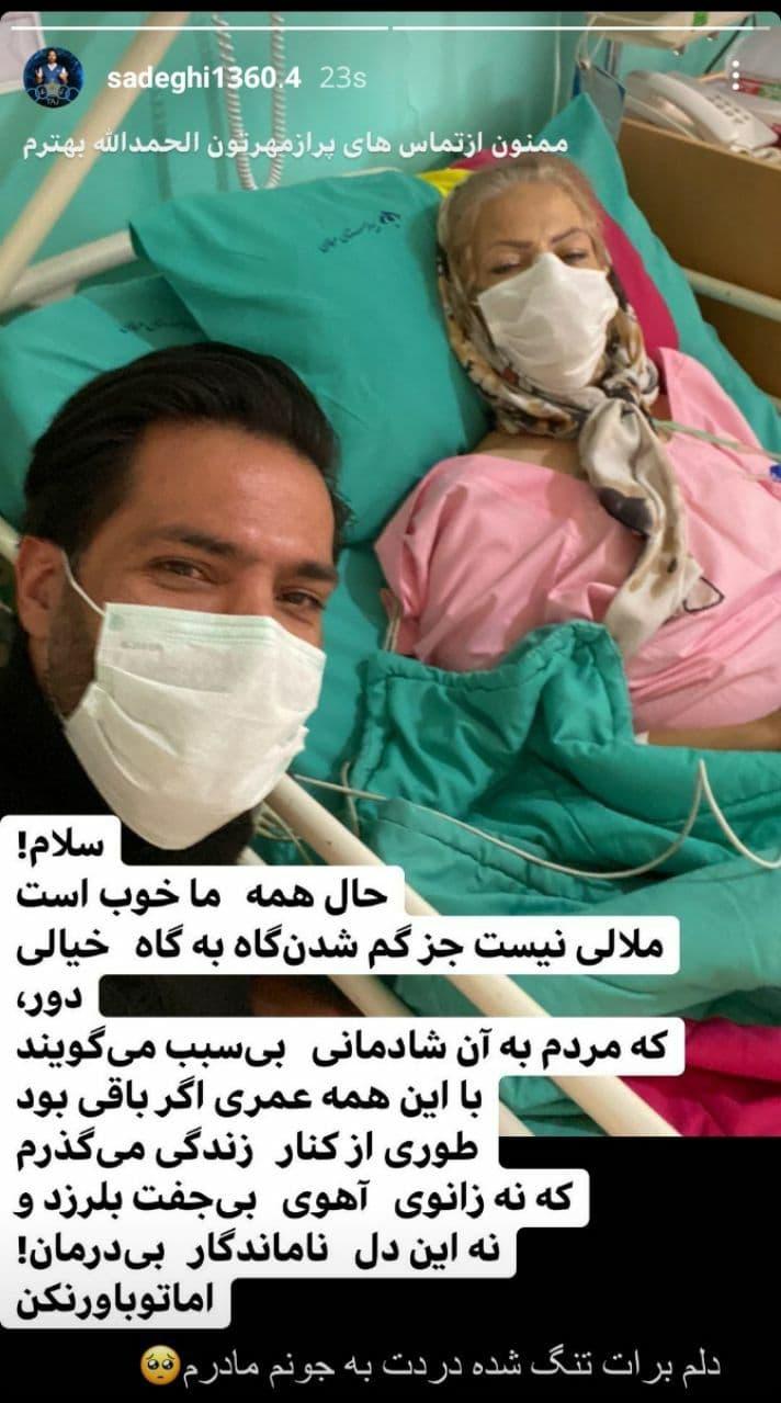 اولین واکنش امیرحسین صادقی پس از بستری شدن در بیمارستان/عکس