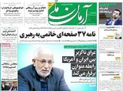 صفحه اول روزنامه های یکشنبه دهم اسفند۹۹