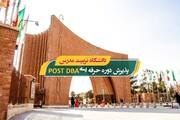پذیرش دوره حرفه ای Post DBA دانشگاه تربیت مدرس