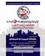 فراخوان اولین جشنواره فیلم کوتاه ۱۰۰ ثانیهای منتشر شد