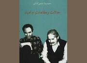 شفیعی کدکنی، کدام شاعر را بزرگترین کیمیاگر زبان فارسی میداند؟