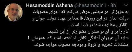 کنایه سنگین مشاور روحانی به نمایندگان مجلس/ مصوبات دولت انداز امروز بر عهده دولت جوان و انقلابی مطلوب شما در فردا است