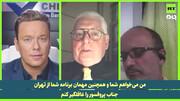 ببینید | پاسخ کوبنده کارشناس ایرانی به عوامفریبی سفیر سابق رژیم صهیونیستی