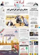 صفحه اول روزنامه های دوشنبه ۱۱ اسفند۹۹