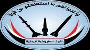 تهدید انصارالله به هدفگیری تاسیسات حیاتی عربستان