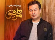 پیمان قاسمخانی، مهمان شهاب حسینی میشود/ عکس