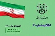 اطلاعیه شماره ۶  ستاد انتخابات ۷ روز مهلت ثبت نام برای شورا شهرها در استان البرز