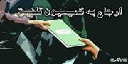 ارجاع هزینه کرد درآمد دولت از حق السهم اپراتورها به کمیسیون تلفیق