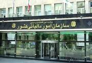 تکلیف سازمان امور مالیاتی به ارائه گزارش فصلی به دیوان محاسبات