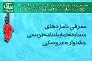 معرفی نامزدهای مسابقه نمایشنامهنویسی جشنواره عروسکی