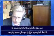 ببینید | اعتراف جالب مدیر تحقیقات انستیتو واشنگتن به پیشرفت ایران