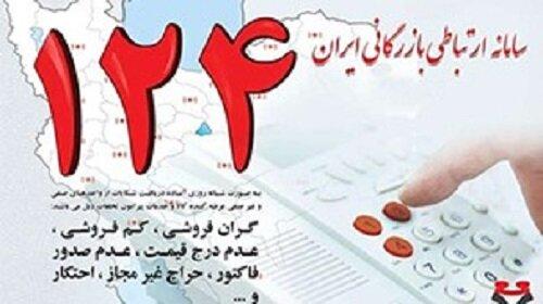 رسیدگی به چهار هزار و ۴۰۶ شکایت صنفی مردم استان همدان