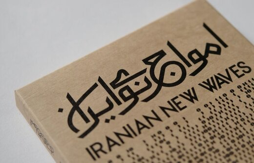 آلبوم اول «امواج نوی ایران» به بازار آمد