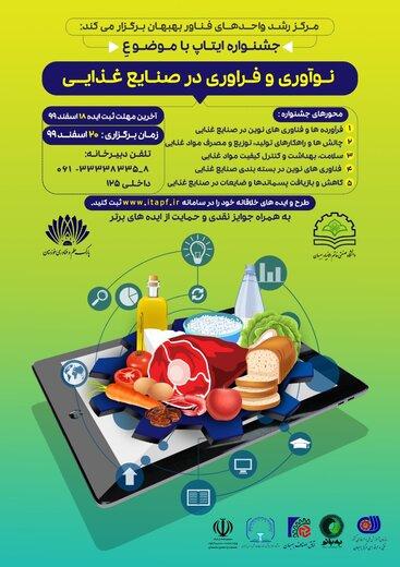 جشنواره ایتاپ نوآوری و فراوری در صنایع غذایی دربهبهان برگزار می شود
