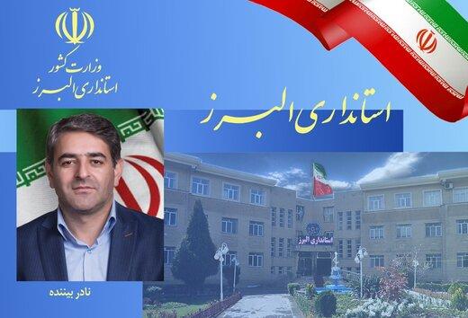 مدیرکل اجتماعی و فرهنگی استانداری البرز منصوب شد