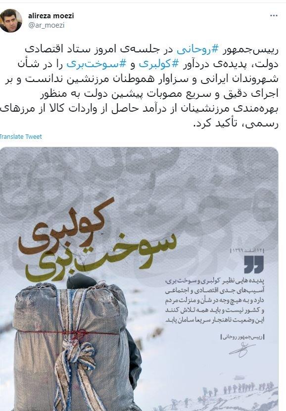 تصمیم حسن روحانی درباره وضعیت سوختبران و کولبران