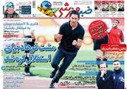 صفحه اول روزنامه های چهارشنبه ۱۳ اسفند۹۹