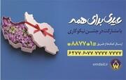 جشن نیکوکاری با شعار «عیدی برای همه» برگزار میشود