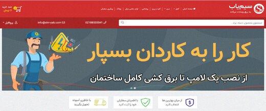 سیم یاب؛ مرجع خرید اینترنتی سیم و کابل افشان