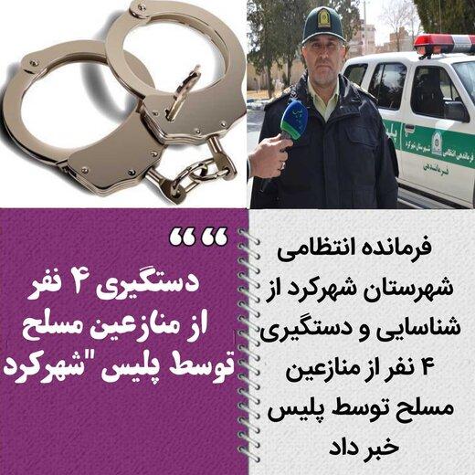 """دستگیری ۴ نفر از منازعین مسلح توسط پلیس """"شهرکرد"""""""