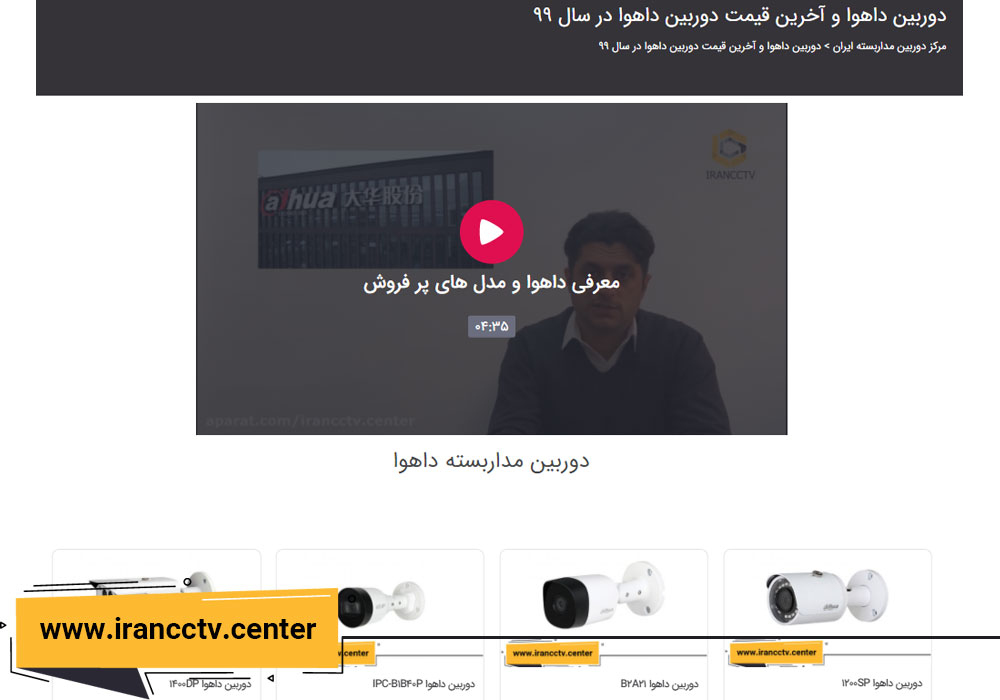 IRANCCTV.CENTER مرکز تخصصی دوربین مداربسته ایران
