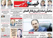 صفحه اول روزنامه های 5شنبه 14 اسفند99