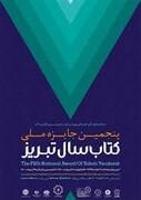 جایزه ملی کتاب سال تبریز بعد از ۶ سال برگزار می شود