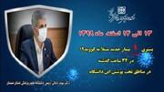 بستری یک بیمار جدید مبتلا به کووید۱۹ در استان سمنان