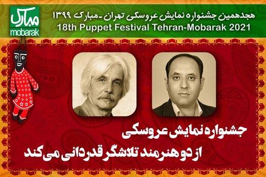 آشنایی با دو هنرمندی که در جشنواره عروسکی تهران-مبارک تجلیل خواهند شد