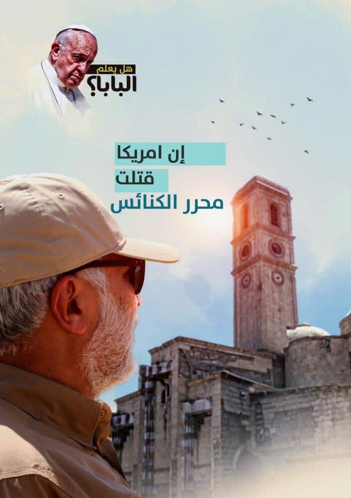 طرحهای گرافیکی کاربران عراقی در آستانه ورود پاپ به عراق/عکس