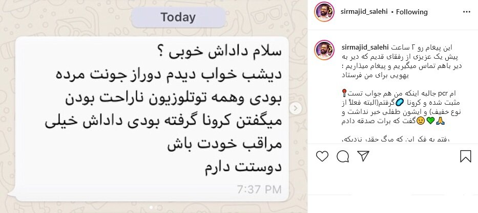 حلالیت طلبیدن مجید صالحی، پس از ابتلا به کرونا