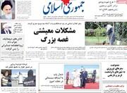 صفحه اول روزنامه های شنبه16 اسفند99