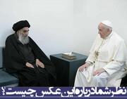 نظر شما درباره این عکس چیست؟/دیدار پاپ با آیتالله سیستانی