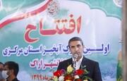 افتتاح نخستین پارک آبخیزداری کشور در اراک