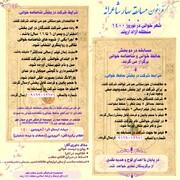 فراخوان نخستین مسابقه بهار شاعرانه  نوروز ۱۴۰۰ منطقه آزاد اروند