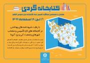 اجرای طرح ملی کتابخانه گردی در کردستان