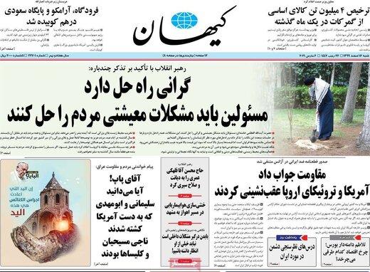 کیهان: چرخ اقتصاد میچرخد یعنی یک چهارم کردن ارزش پول ملی؟!