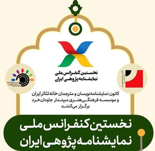 اعلام برنامه افتتاحیه نخستین کنفرانس ملی نمایشنامهپژوهی ایران