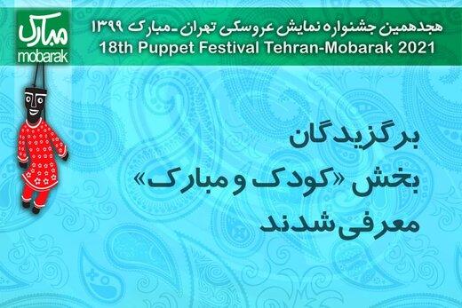 برگزیدگان بخش کودک جشنواره عروسکی تهران-مبارک معرفی شدند