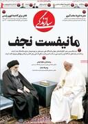 آیت الله سیستانی و پاپ بر صفحه اول روزنامه های یکشنبه 17 اسفند1399