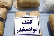 ۳ تن مواد مخدر در کرمانشاه کشف شد