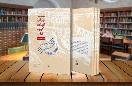 «تهران، قلهک، کوچه آفتاب»، یک عاشقانه شهری در کتابفروشیها