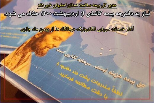 احتمال حذف دفترچه کاغذی بیمه سلامت از اردیبهشت ۱۴۰۰ در اصفهان