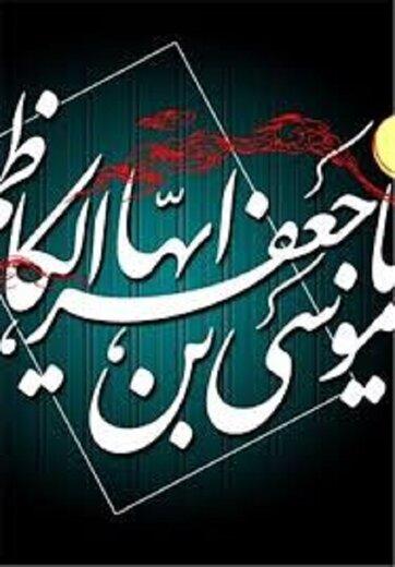 مراسم راهپیمایی به مناسبت شهادت امام موسی کاظم (ع) در شیراز برگزار میشود