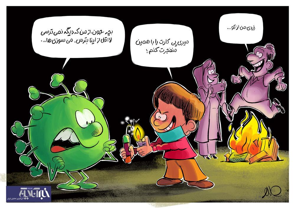وضعیت عجیب کرونا در چهارشنبه سوری را ببینید!