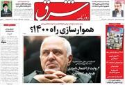 صفحه اول روزنامه های دوشنبه 18 اسفند99