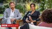 مگان مارکل و شاهزاده هری آبروی خانواده سلطنتی را ریختند؛مصاحبه جنجالی اوپرا با عروس ملکه