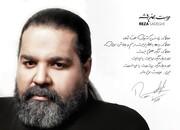 آلبومی که رضا صادقی به یاد کهنهرفیقش منتشر کرد